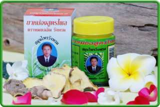 50G. WANGPHROM Thai Herbal Massage Balm Pain relief